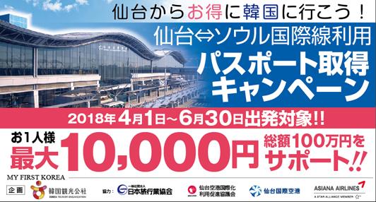 仙台⇔ソウル国際線利用パスポートキャンペーン好評受付中です!