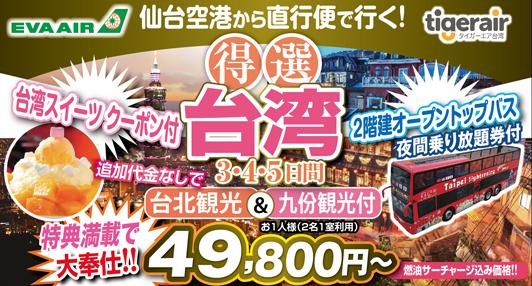 WORLDPACKの人気商品☆特典盛りだくさん☆人気ホテルを指定しよう☆