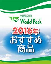 WorldPack2016年おすすめ商品