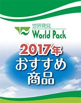 WorldPack2017年おすすめ商品