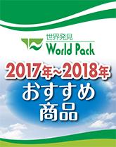 WorldPack2017-2018年おすすめ商品