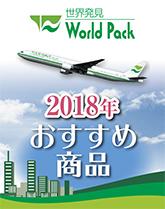 WorldPack 2018年おすすめ商品
